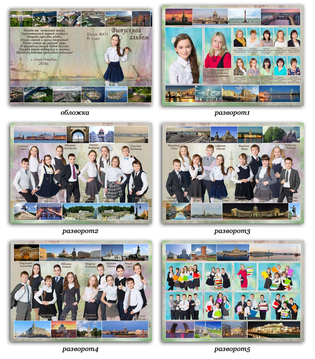 Дизайн разворотов страниц выпускного фотоальбома 4 класс «ПЕТЕРБУРГ»