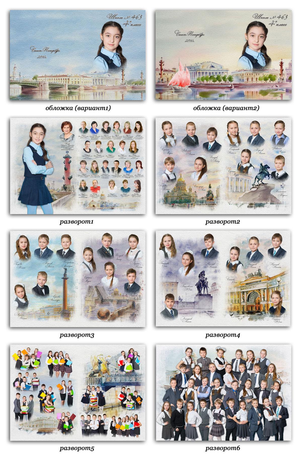Дизайн разворотов страниц выпускного фотоальбома 4 класс «ПЕТЕРБУРГ (АКВАРЕЛЬ)»