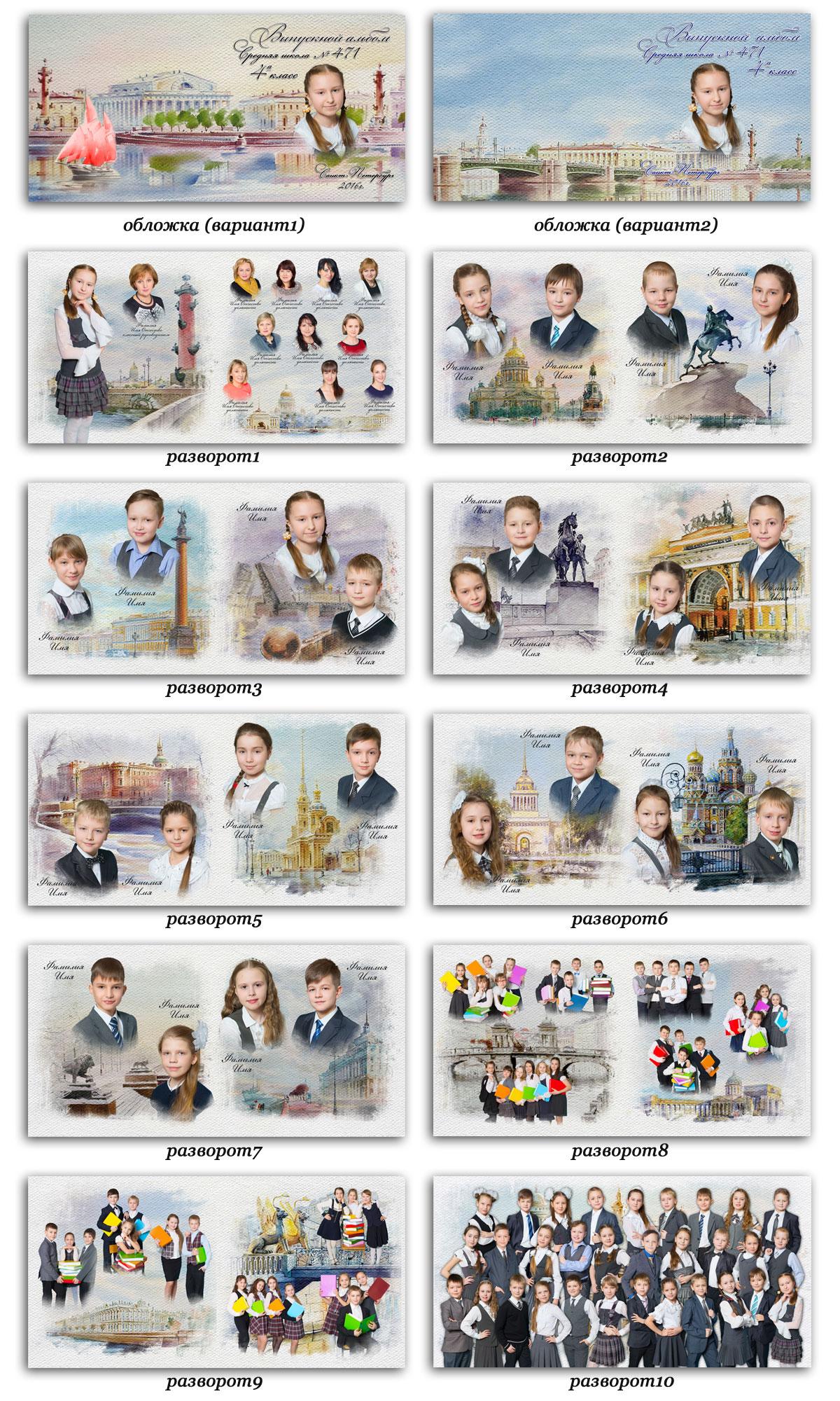 Дизайн разворотов страниц выпускного фотоальбома 4 класс «КВАДРАТ ПЕТЕРБУРГ (АКВАРЕЛЬ)»
