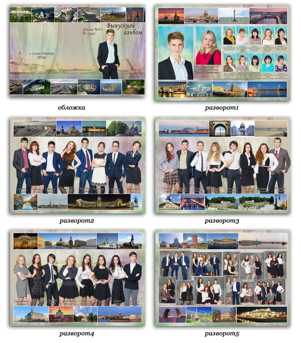 Дизайн разворотов страниц выпускного фотоальбома 9-11 класс «ПЕТЕРБУРГ»