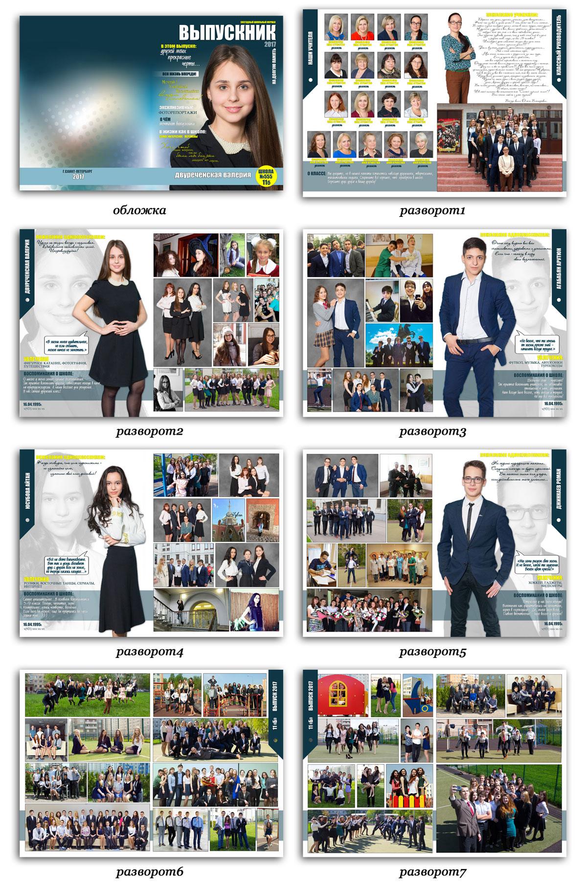 Дизайн разворотов страниц выпускного фотоальбома 9-11 класс «ЖУРНАЛ ВЫПУСКНИК»