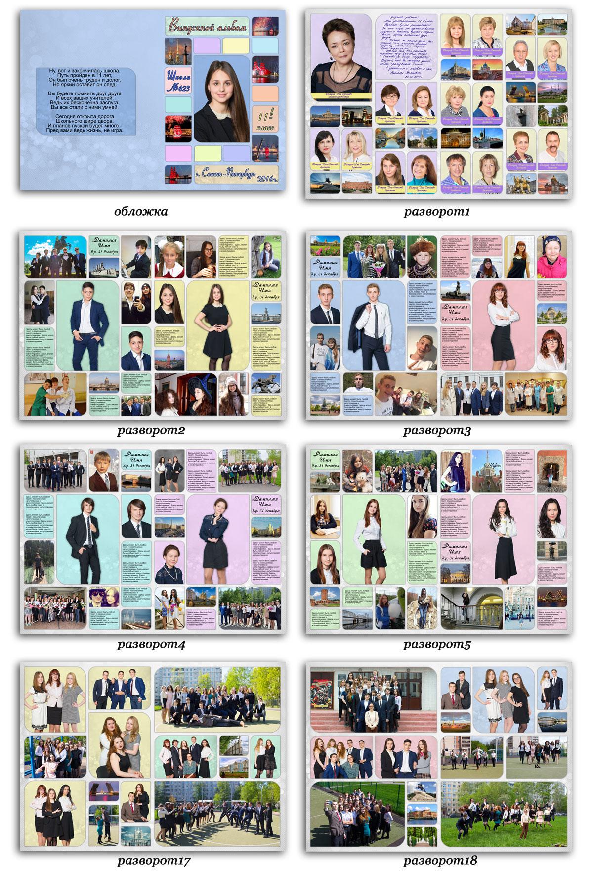 Дизайн разворотов страниц выпускного фотоальбома 9-11 класс «РАЗНОЦВЕТНЫЙ ВЫПУСК»
