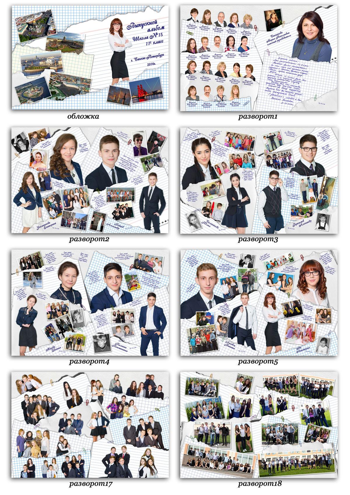 Дизайн разворотов страниц выпускного фотоальбома 9-11 класс «БУМАЖНЫЕ СТРАНИЦЫ»