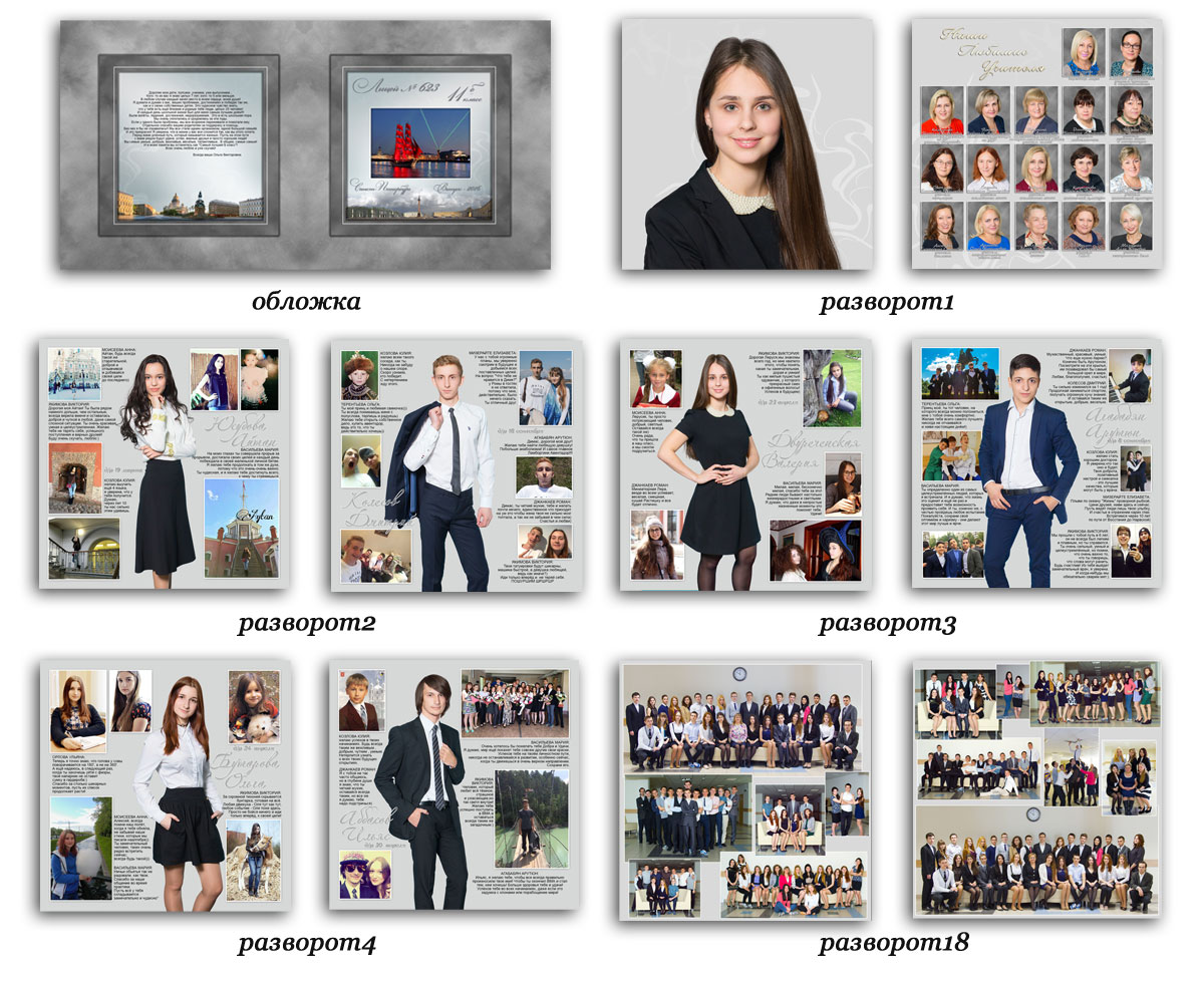 Дизайн разворотов страниц выпускного фотоальбома 9-11 класс «СЕРЫЕ СТРАНИЦЫ»