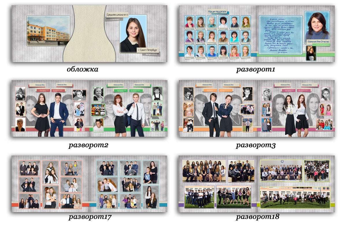 Дизайн разворотов страниц выпускного фотоальбома 9-11 класс «ПОЛОСКИ»